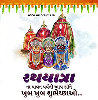 rath yatra message in gujarati, rath yatra wishes in gujarati, jagannath rath yatra wishes in gujarati, jagannath rath yatra wishes, rath yatra wishes, lord jagannath rath yatra wishes, rath yatra greetings, rath yatra message, happy rath yatra sms and greetings, jagannath wishes, ratha yatra wish, happy rath yatra wishes, wishes for rath yatra, happy rath yatra status, happy bahuda yatra wishes, jagannath yatra wishes, wish you happy rath yatra, best wishes for rath yatra, happy rath yatra sms