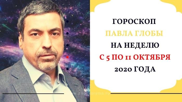 Гороскоп Павла Глобы на неделю с 5 по 11 октября 2020 года