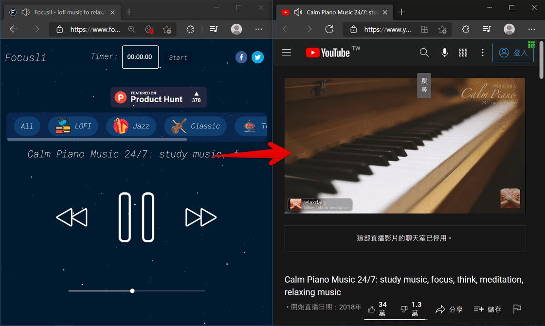 Focusli 聆聽YouTube串流音樂