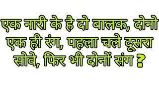Hard hindi paheliyan with answer