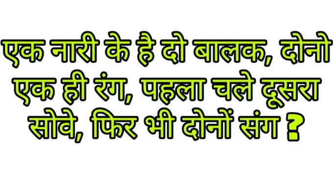 10+कठिन हिंदी पहेली   Hard Hindi Paheliyan With Answer   Part3