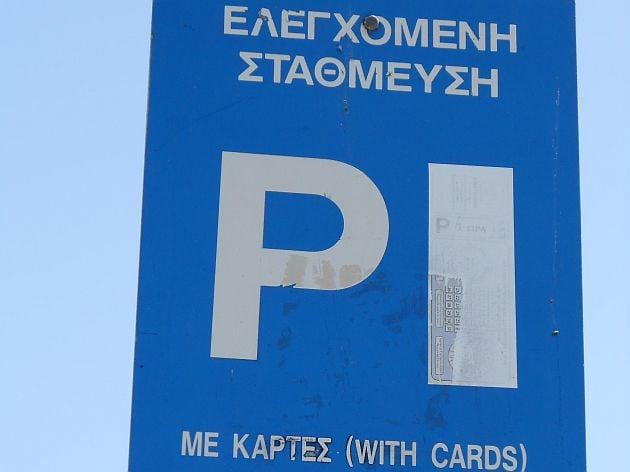 Επανέναρξη της ελεγχόμενης στάθμευσης στο Άργος