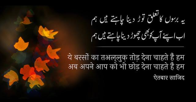 Urdu Poetry Images Sad Love
