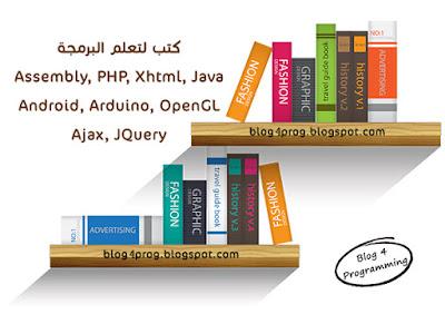 كتب لتعلم لغات البرمجة - دروس4يو Dros4U