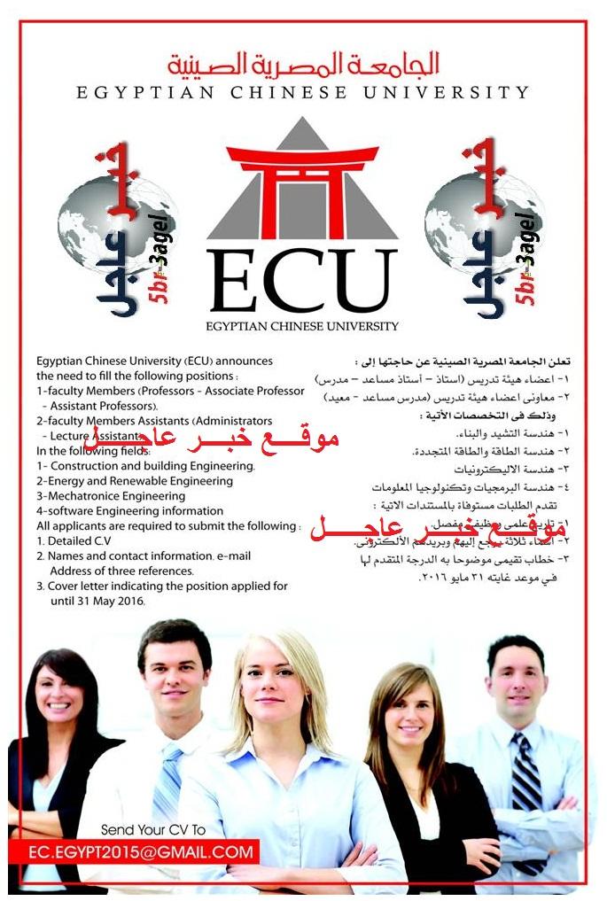 اعلان وظائف الجامعة المصرية الصينية بجريدة الاهرام والتقديم الكترونى حتى 31 / 5 / 2016