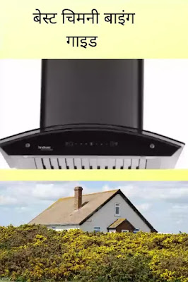 Best Kitchen Chimney in India under 20000-Review and Buying Guide in Hindi (2020)