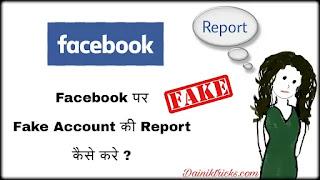 Facebook Par Fake Account Ki Report Kaise Kare