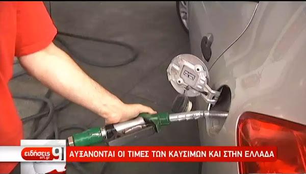 Αυξάνεται η τιμή της βενζίνης στην Ελλάδα - Υπερβαίνει το 1,80 ευρώ στις Κυκλάδες