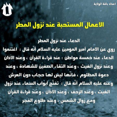 بوستات ادعية المطر
