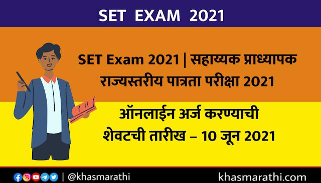 SET Exam 2021