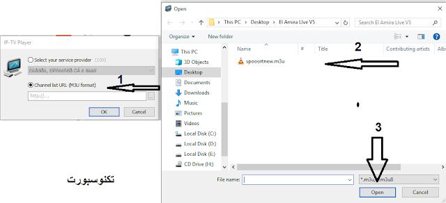 برنامج iptv player لتشغيل ملفات الايبي تيفي بدون تقطيع موقع تكنوسبورت