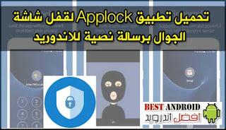 تحميل تطبيق Applock لقفل شاشة الهاتف برسالة نصية للاندوريد