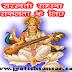 Saraswati Sadhna In Hindi Vidya Prapti Ke liye