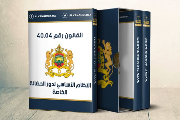 القانون رقم 40.04 بمثابة النظام الأساسي لدور الحضانة الخاصة PDF