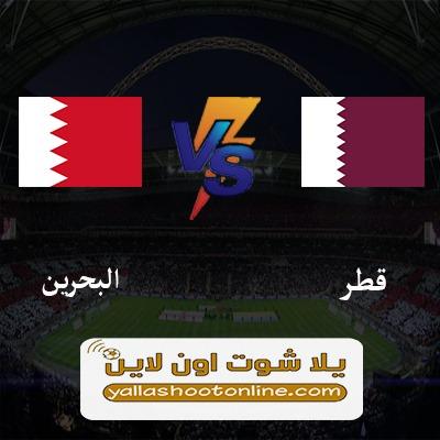 بث مباشر مباراة قطر والبحرين اليوم