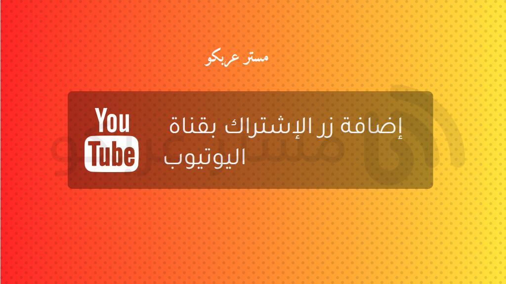 كيفية إضافة زر الإشتراك بقناة اليوتيوب لمدونات بلوجر