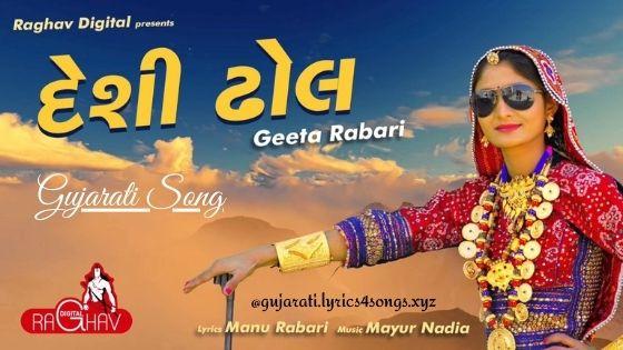 DESI DHOL VAGE LYRICS - Geeta Rabari | Gujarati.Lyrics4songs.xyz