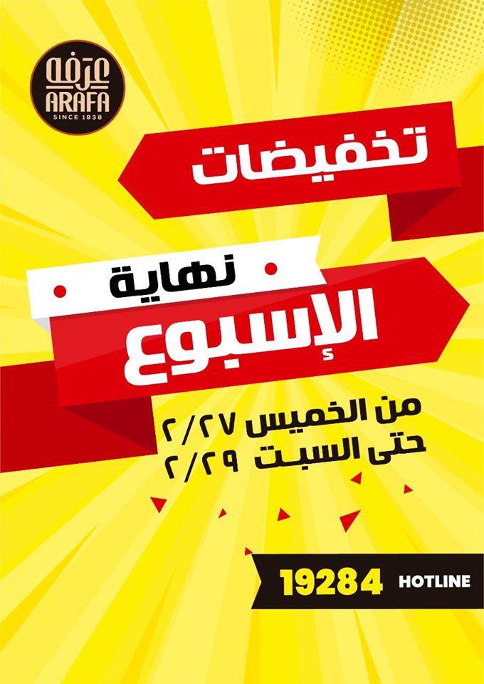 عروض عرفة اخوان الفيوم من 27 فبراير حتى 29 فبراير 2020 نهاية الاسبوع