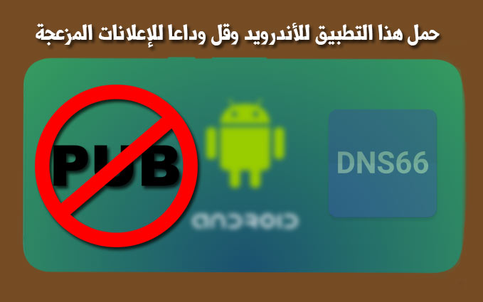 dns66-adblock-android-app-without-root-for-free