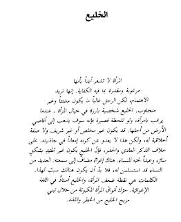 مقتطفات من كتاب فن الإغواء - اقتباسات