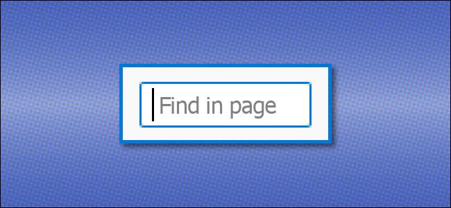 تجد في مربع البحث متصفح الصفحة