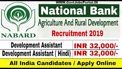 NABARD Bank Recruitment 2019