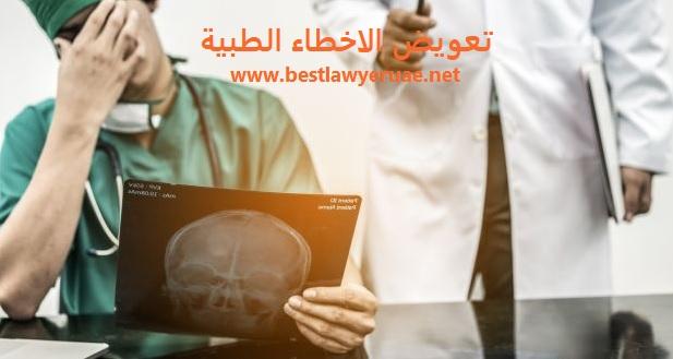 محامي اخطاء طبية دبي
