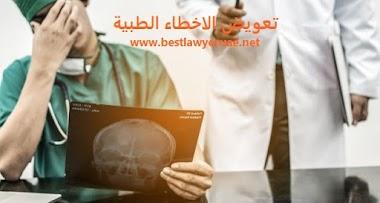محامي اخطاء طبية دبي - تعويض خطأ طبي الامارات