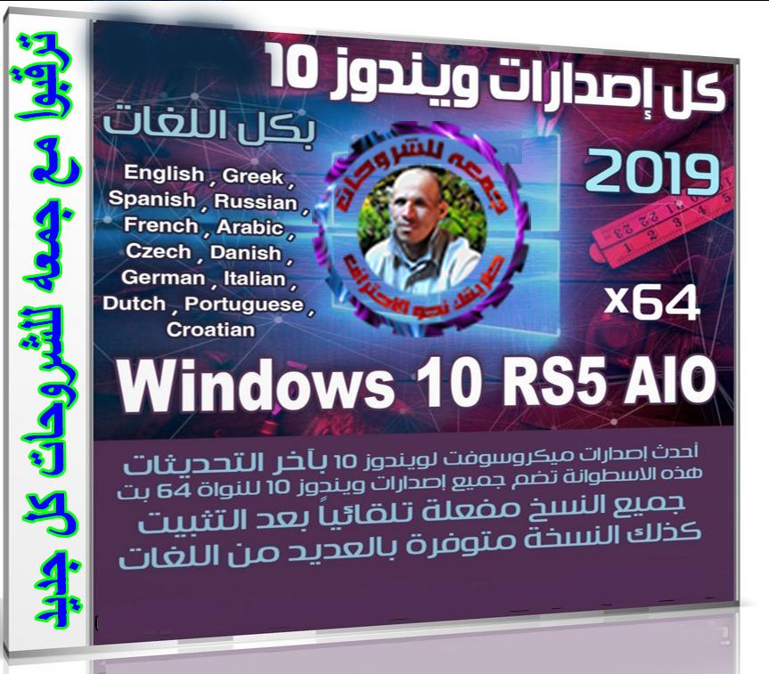 كل إصدارات ويندوز 10 RS5 بـكل اللغات | Windows 10 X64 RS5 | يناير 2019