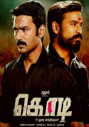 Kodi 2016 HDRip 720p UNCUT Hindi Dubbed Dual Audio Watch Online Full Movie Download bolly4u