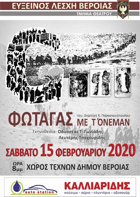 Η Εύξεινος Λέσχη Βέροιας, το Σάββατο 15 Φεβρουαρίου 2020 και ώρα 20:00, θα παρουσιάσει στο Χώρο Τεχνών του Δήμου Βέροιας,την ποντιακή θεατρική παράσταση ιστορικού περιεχομένου με τίτλο,  «Ο Φώταγας με τ' όνεμαν»