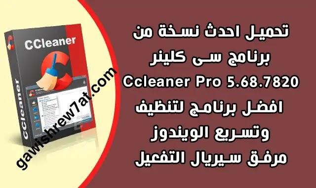 تحميل وتفعيل سى كلينر Ccleaner Pro 5.68.7820 افضل برامج تنظيف الجهاز وتسريعة
