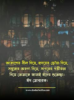 ঈদ মোবারক ২০২১ ম্যাসেজ । ঈদ মোবারক ছবি । Eid Mubark 2021 Massage