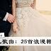 婚礼歌曲:25首浪漫韩国歌![含歌曲的link]