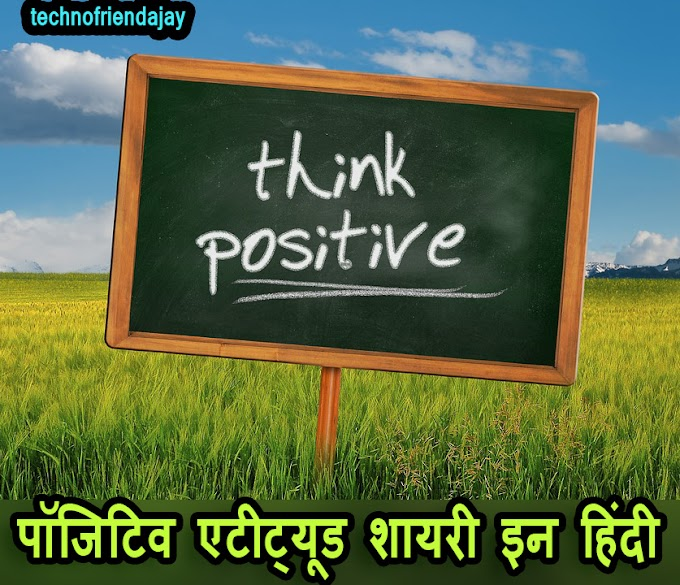 100+ positive attitude quote | positive thinking quotes | positive attitude shayari