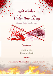 Valentine's day Quran aur hadees Ki Roshni mein