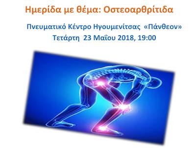 Ηγουμενίτσα: Ημερίδα με θέμα την «Οστεοαρθρίτιδα»