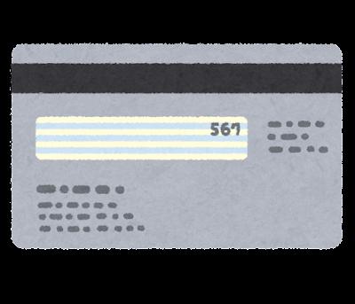 クレジットカードの裏面のイラスト(サインなし)
