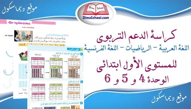 كراسة الدعم التربوي لتلاميذ المستوى الأول ابتدائي في اللغة العربية، الرياضيات، اللغة الفرنسية