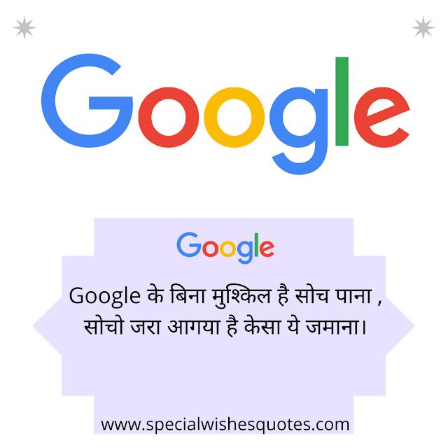 hey google Shayari images