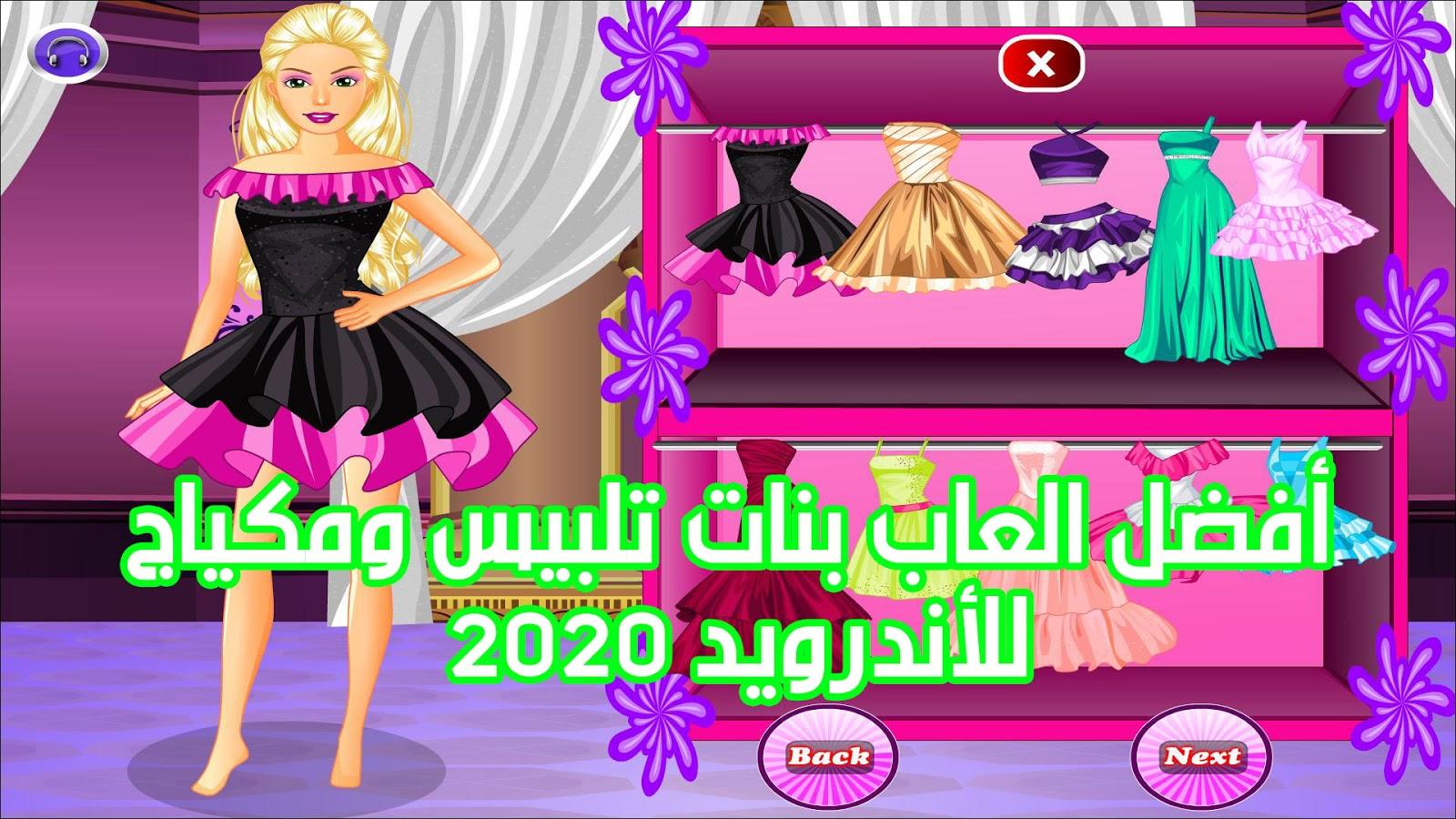متجر play العاب بنات 2020