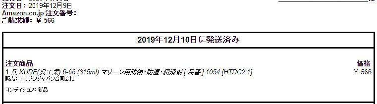 マリーン用防錆剤 KURE(呉工業) 6-66