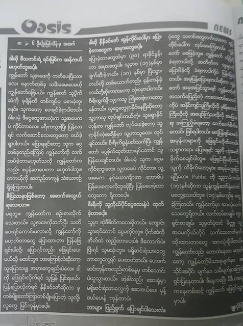 U Myo Myint Thein Explain Content