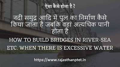 How to build bridges in river-sea etc. when there is excessive water