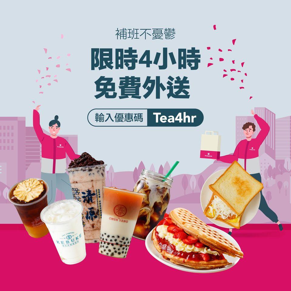 【foodpanda熊貓】補班日,限時4小時免運