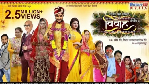 Chintu Pandey Ki Film 'Vivah (विवाह)' Full HD New Bhojpuri Movie Download