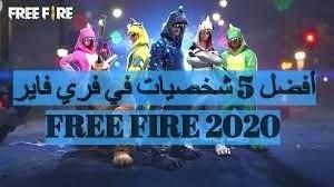 أفضل 5 شخصيات في فري فاير Free Fire 2020
