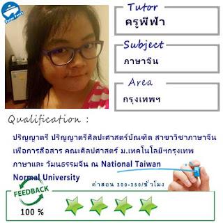ครูพี่ฟ้า (ID : 13755) สอนวิชาภาษาจีน ที่กรุงเทพมหานคร