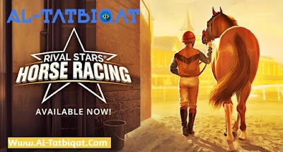 تنزيل لعبة Rival Stars Horse المدفوعة سباق الخيول