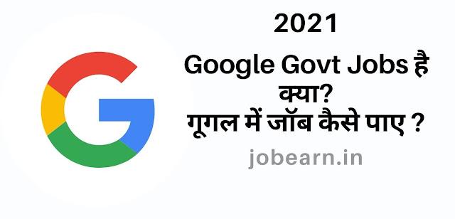 google govt jobs है क्या?